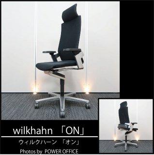 【合理的で機能的なドイツ デザイン思想を形にするブランド「ウィルクハーン」社製。着座時に身体とシンクロし、座りながら「健康的に動ける」チェア】【中古】ウィルクハーン/ON(オン)チェア
