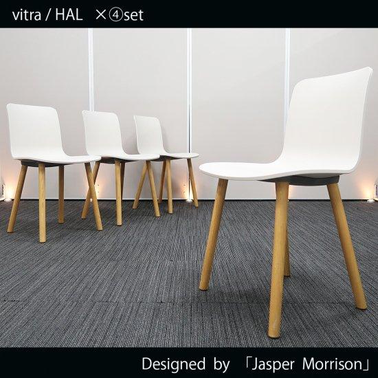 【「スーパーノーマル」という独自のデザイン哲学を掲げる、ジャスパー・モリソン作」】【正規品(本物)デザイナーズ家具・チェア】【チェア�脚セット】【中古】vitra(ヴィトラ)/HAL(ハル)