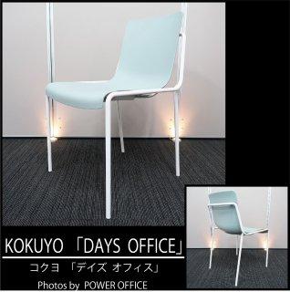 【心地よい空間に、ちょっとオシャレな彩りを添える】【多目的チェア】【中古】コクヨ/DAYS OFFICE offset frame(デイズ オフィス オフセットフレーム)ホワイトターコイズ色