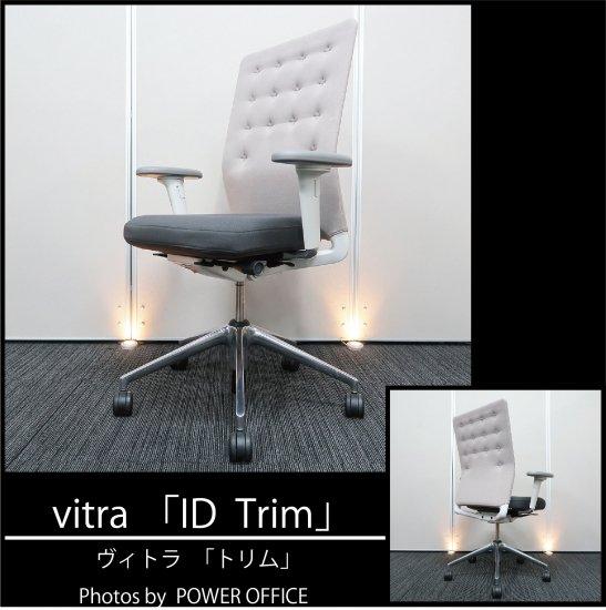 【スイス、Vitra社「アントニオ・チッテリオ」デザインの、上品でスタイリッシュな佇まい】【正規品(本物)デザイナーズ家具・チェア】【中古】ヴィトラ/ID トリム