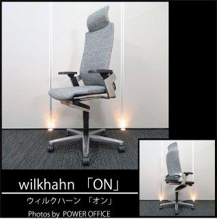 【合理的で機能的なドイツ デザイン思想を形にするブランド「ウィルクハーン」社製。着座時に身体とシンクロし、座りながら「健康的に動ける」チェア】【中古】ウィルクハーン/ON(オン)チェア※希少カラー