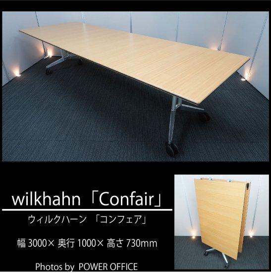 【ドイツの名門「ウィルクハーン」が形にする、バウハウスに起源を発した ドイツデザインの思想】【大型フォールディング テーブル】【中古】ウィルクハーン/コンフェア