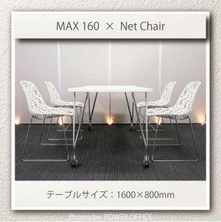 【テーブル+チェア�脚セット】【中古】<br>■カルテル/マックス160キャスター + クラスヴィック/ネットチェア