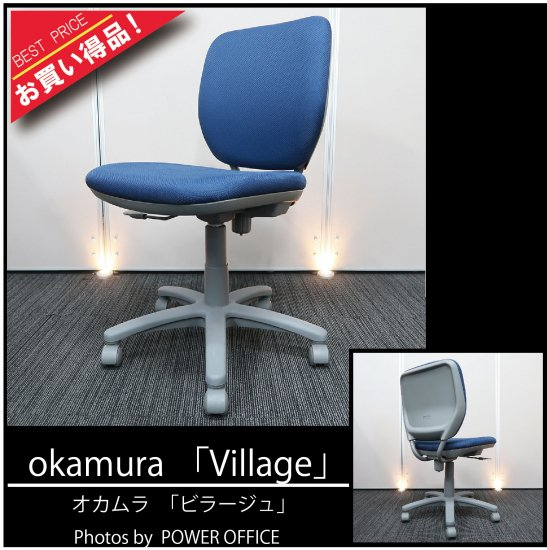 【お買い得 プライス】【オフィスチェア】【中古】オカムラ/ビラージュ(VC1 タイプ)ネイビー色