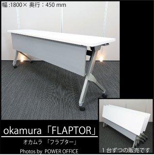 【空間を明るくするホワイト】【収納効率の良い、平行スタックテーブル(折りたたみテーブル)】【幕板付き】【中古】オカムラ/フラプター 幅1800×奥行450mm