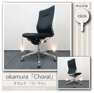【オフィスチェア】【中古】<br>■オカムラ/コーラル