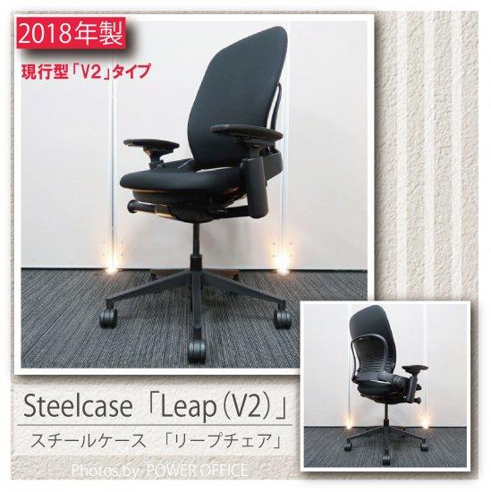 【中古では希少な、2018年製】【世界屈指のオフィス家具メーカー「Steelcase」製】【完成された機能・快適な座り心地を実現した、ハイグレード チェア】【中古】スチールケース/リープチェア V2