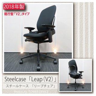 【オフィスチェア】【中古】<br>■スチールケース/リープチェア V2