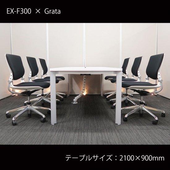 【高品質なアイテムがつくり出す、明るく洗練された空間づくり】【テーブル+チェア�脚セット】【中古】オカムラ/EX-F300 + グラータ(5本脚タイプ)