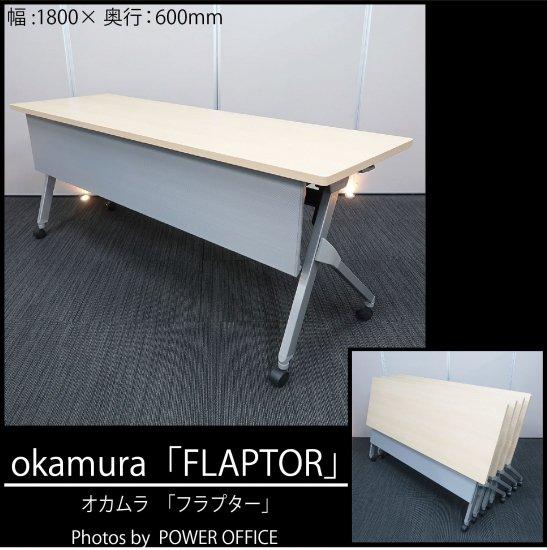 【極限にシンプル。スタイリッシュ デザイン】【収納効率の良い、平行スタックテーブル(網棚・幕板付き)】【中古】オカムラ/フラプター 幅1800×奥行600mm