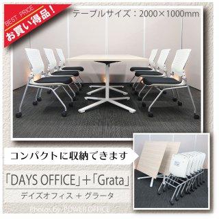 【テーブル+チェア�脚セット】【中古】<br>■コクヨ/デイズ オフィス + オカムラ/グラータ