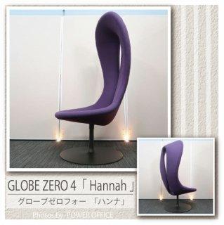 【デザイナーズ チェア】【中古】<br>■GLOBE ZERO4/Hannah(ハンナ)