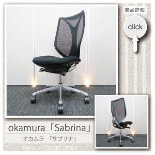 【オフィスチェア】【中古】<br>■オカムラ/サブリナ