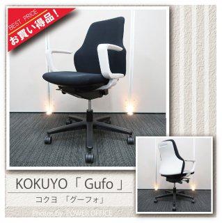 【オフィスチェア】【中古】<br>■コクヨ/Gufo(グーフォ)