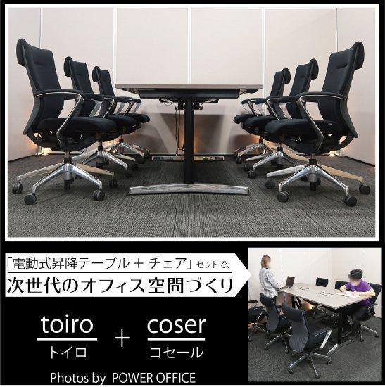 <img class='new_mark_img1' src='https://img.shop-pro.jp/img/new/icons1.gif' style='border:none;display:inline;margin:0px;padding:0px;width:auto;' />【電動昇降テーブルを合わせた、高品質で落ち着きのある佇まい】【事務用から会議用まで、幅広く活用できる高機能が満載】【電動昇降テーブル+チェア�脚セット】【中古】イトーキ/トイロ+コセール