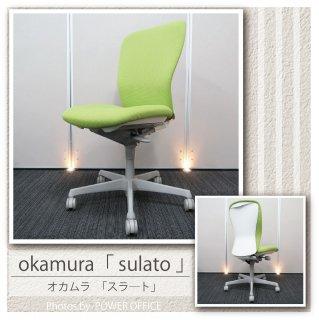 【オフィスチェア】【中古】<br>■オカムラ/スラ—ト(ハイバック) ライムグリーン色