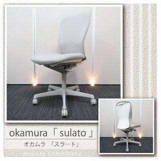 【オフィスチェア】【中古】<br>■オカムラ/スラ—ト(ハイバック) ライトグレー色