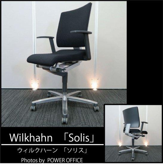 【ドイツ製品ならではの、合理的かつ機能的な「シンプルで優れた 性能とデザイン」】【中古】ウィルクハーン/ソリス