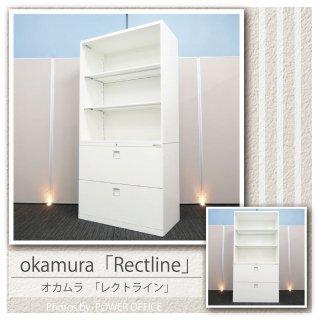 【収納キャビネット】【中古】<br>【オープン+ 2段ラテラル書庫】<br>■オカムラ/レクトライン