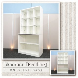 【収納キャビネット】【中古】<br>【3列3段オープン+ 2段オープン書庫】<br>■オカムラ/レクトライン