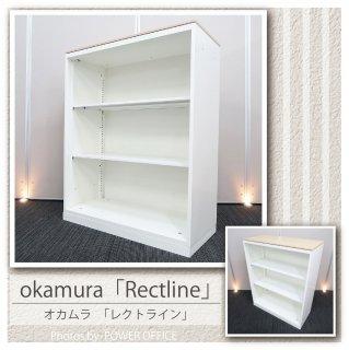 【収納キャビネット】【中古】<br>【オープン書庫(天板付き)】<br>■オカムラ/レクトライン