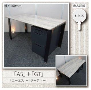 【オフィスデスク(片袖机)】【未使用品+中古】 <br>■AS+GT