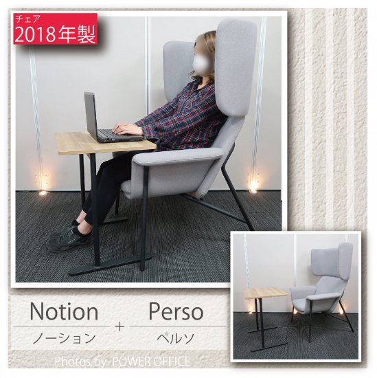 【リラックスしながら集中できる、貴方だけのパーソナル空間】【テーブル+チェアセット】【中古】コクヨ/ノーション+ペルソ
