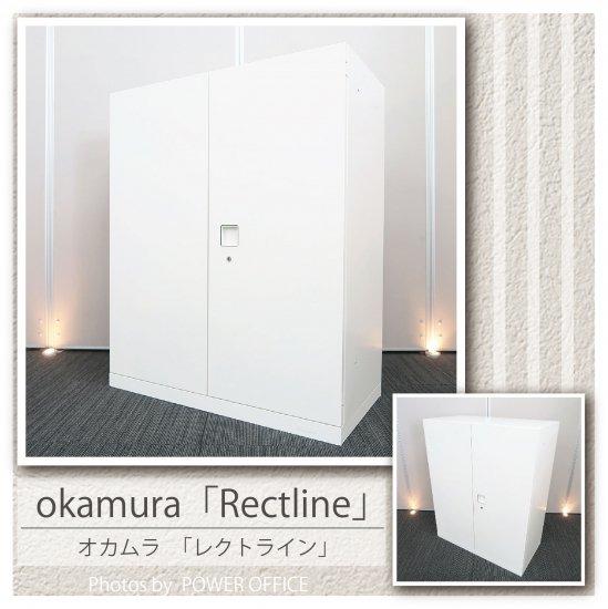 【オカムラ製 ハイグレード書庫】【両開き書庫】【中古】オカムラ/レクトライン ホワイト色
