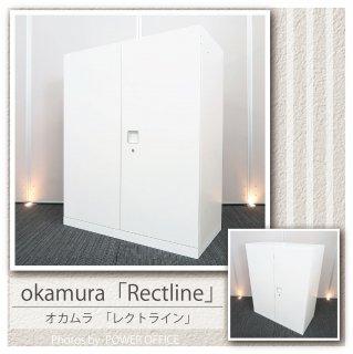 【収納キャビネット】【中古】<br>【両開き書庫】<br>■オカムラ/レクトライン