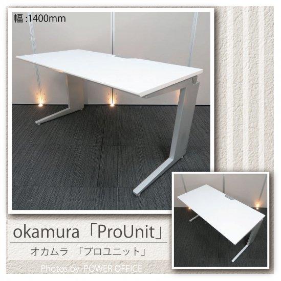 【シンプルに研ぎ澄まされた、佇まい。】【中古】オカムラ/プロユニット