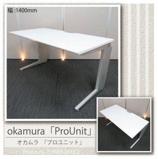 【オフィスデスク(平机)】【中古】<br>■オカムラ/プロユニット