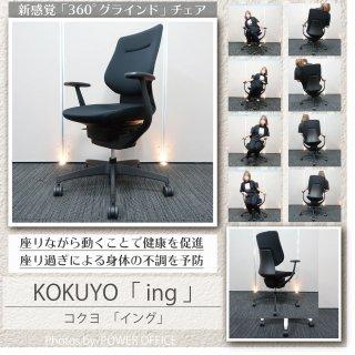 【オフィスチェア】【中古】<br>■コクヨ/ing(イング)バーチカルタイプ・背クッション