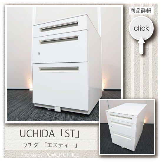 【ホワイト色の、スタンダードワゴン】【中古】【3段ワゴン】ウチダ/ST(エスティ—)