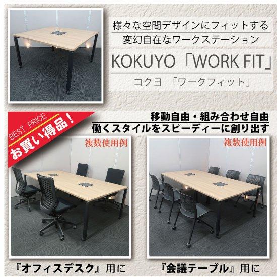 【オフィスデスク&テーブル兼用】【中古】 ■コクヨ/ワークフィット(ウッド天板&ブラック脚)