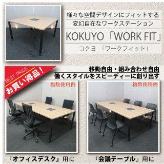 【オフィスデスク&テーブル兼用】【中古】<br>■コクヨ/ワークフィット(ウッド天板&ブラック脚)