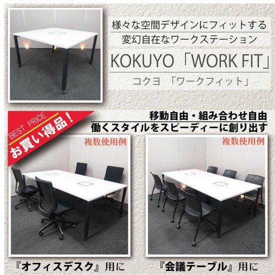 【オフィスデスク&テーブル兼用】【中古】 ■コクヨ/ワークフィット(ホワイト天板&ブラック脚)