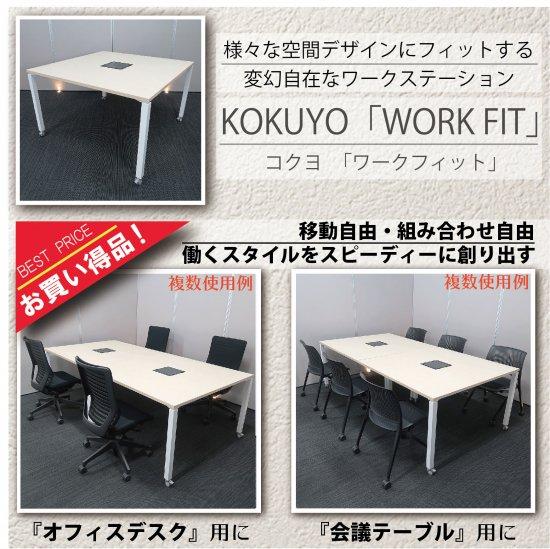 【オフィスデスク&テーブル兼用】【中古】 ■コクヨ/ワークフィット(明るいウッド天板&ホワイト脚)