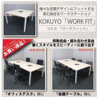 【オフィスデスク&テーブル兼用】【中古】<br>■コクヨ/ワークフィット(明るいウッド天板&ホワイト脚)