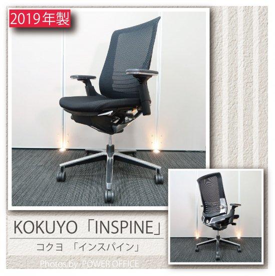 【オフィスチェア】【中古】 ■コクヨ/インスパイン(ハイバック)