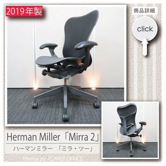【オフィスチェア】【中古】 ■ハーマンミラー / ミラ2 チェア(バタフライ バック)