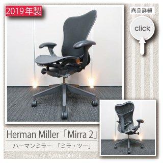 【オフィスチェア】【中古】<br>■ハーマンミラー / ミラ2 チェア(バタフライ バック)