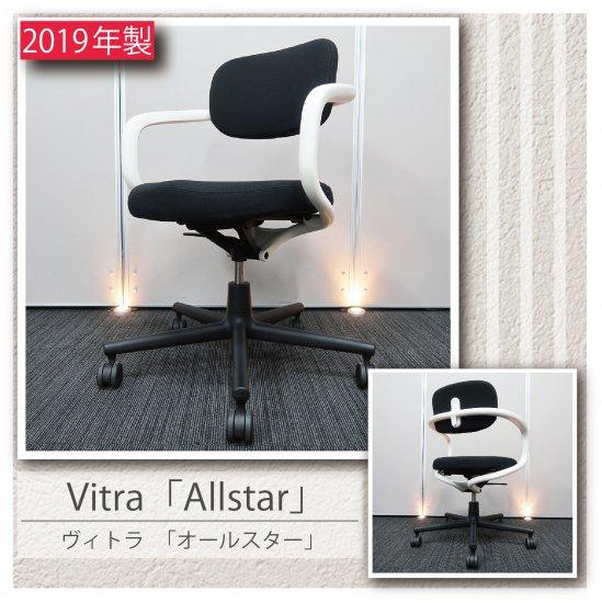 【デザイナーズチェア】【中古】 ■ヴィトラ/オールスター