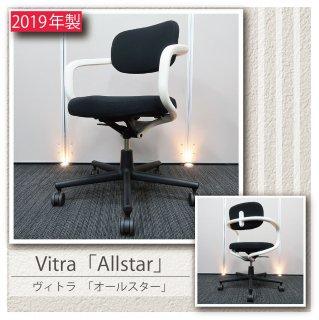 【デザイナーズチェア】【中古】<br>■ヴィトラ/オールスター