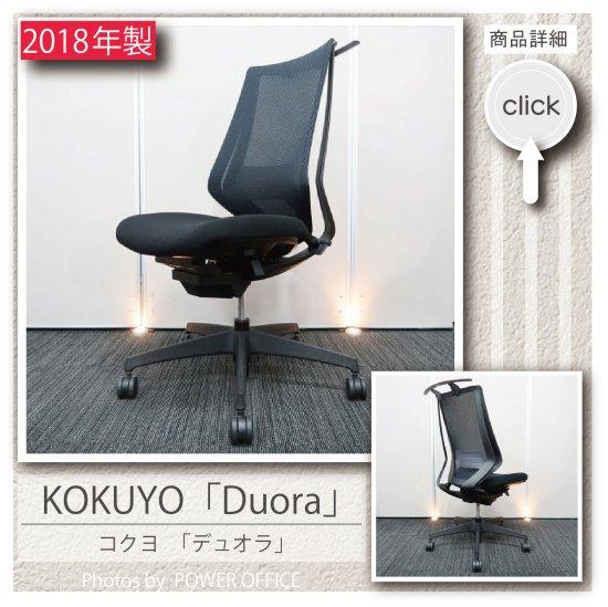 【オフィスチェア】【中古】 ■コクヨ/デュオラ