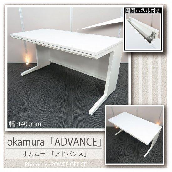 【オフィスデスク(平机)】【中古】 ■オカムラ/アドバンス