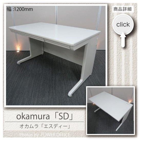 【オフィスデスク(平机)】【中古】 ■オカムラ/SD