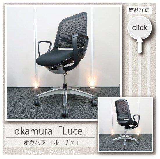 【オフィス チェア】【中古】 ■オカムラ/ルーチェ