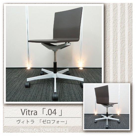 【デザイナーズチェア】【中古】 ■ヴィトラ/.04(ゼロフォー)