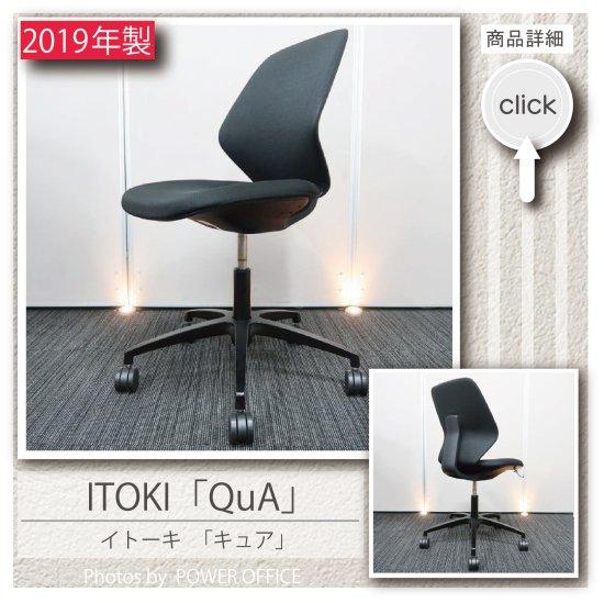 【オフィスチェア】【中古】 ■イトーキ/QuA(キュア)