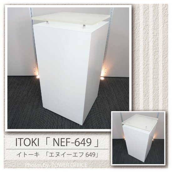 【カウンター・台・棚】【中古】 ■イトーキ/NEF-649